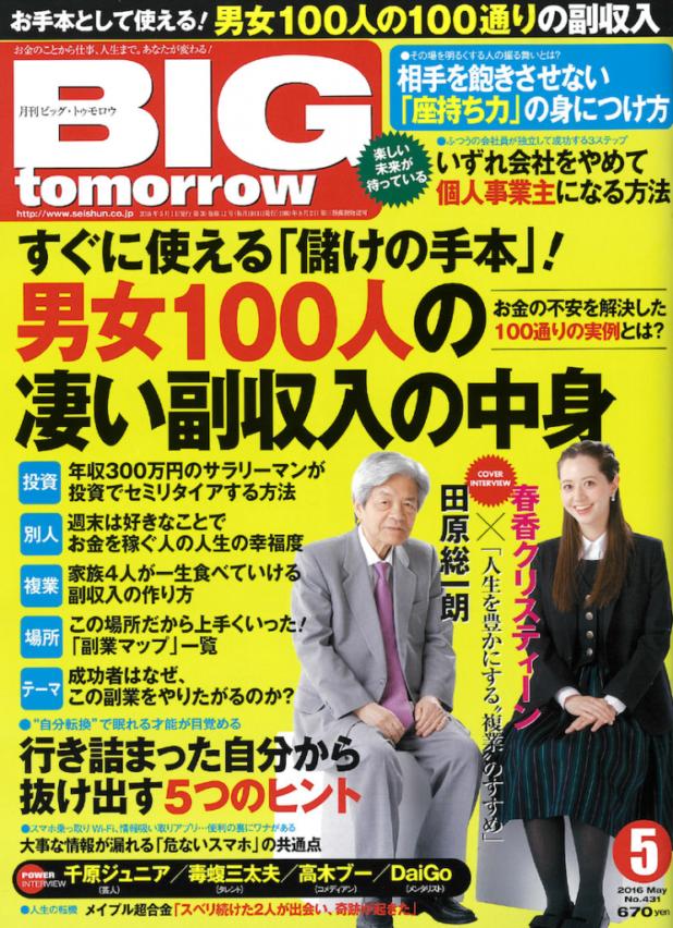BIGtomorrow 5月号 (2016年3月25日発売)に掲載されました。