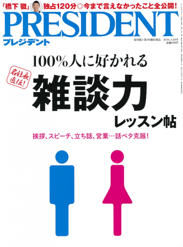 PRESIDENT 4.18号(2016年3月28日発売)に掲載されました。