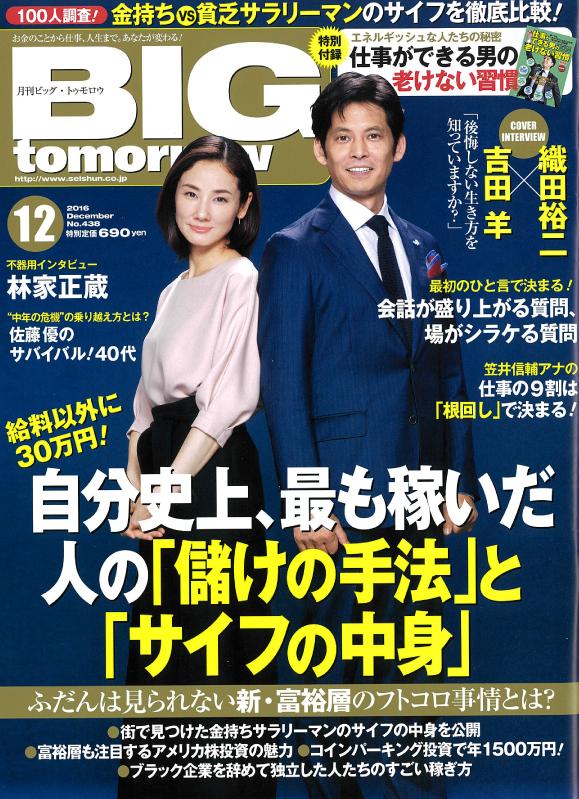 BIGtomorrow 12月号 (2016年10月25日発売)に掲載されました。