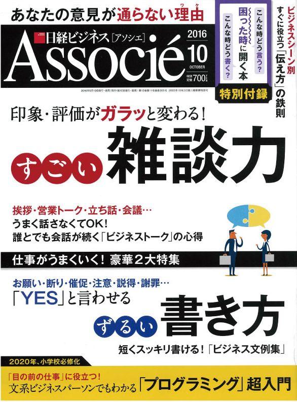 日経ビジネスAssocie 10月号 (2016年9月10日発売)に掲載されました。