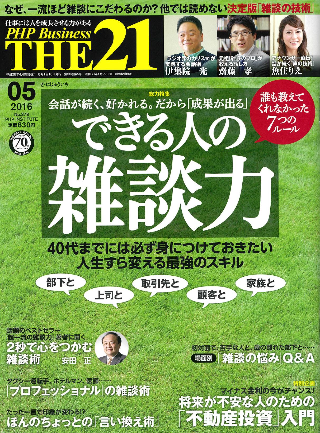 THE21 5月号 (2016年4月09日発売)に掲載されました。