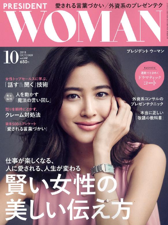 PRESIDENT WOMAN 10月号 賢い女性の美しい伝え方(2018年9月7日発売)に掲載されました。