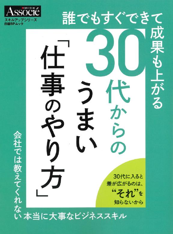 日経ビジネスAssocie MOOK 30代からのうまい「仕事のやり方」(2018年6月29日発売)に掲載されました。