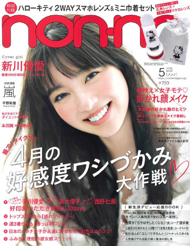 non-no 5月号 (2018年3月20日発売)に掲載されました。