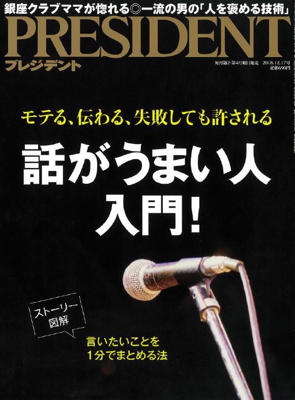 PRESIDENT 12.17号 話がうまい人入門(2018年11月26日発売)に掲載されました。