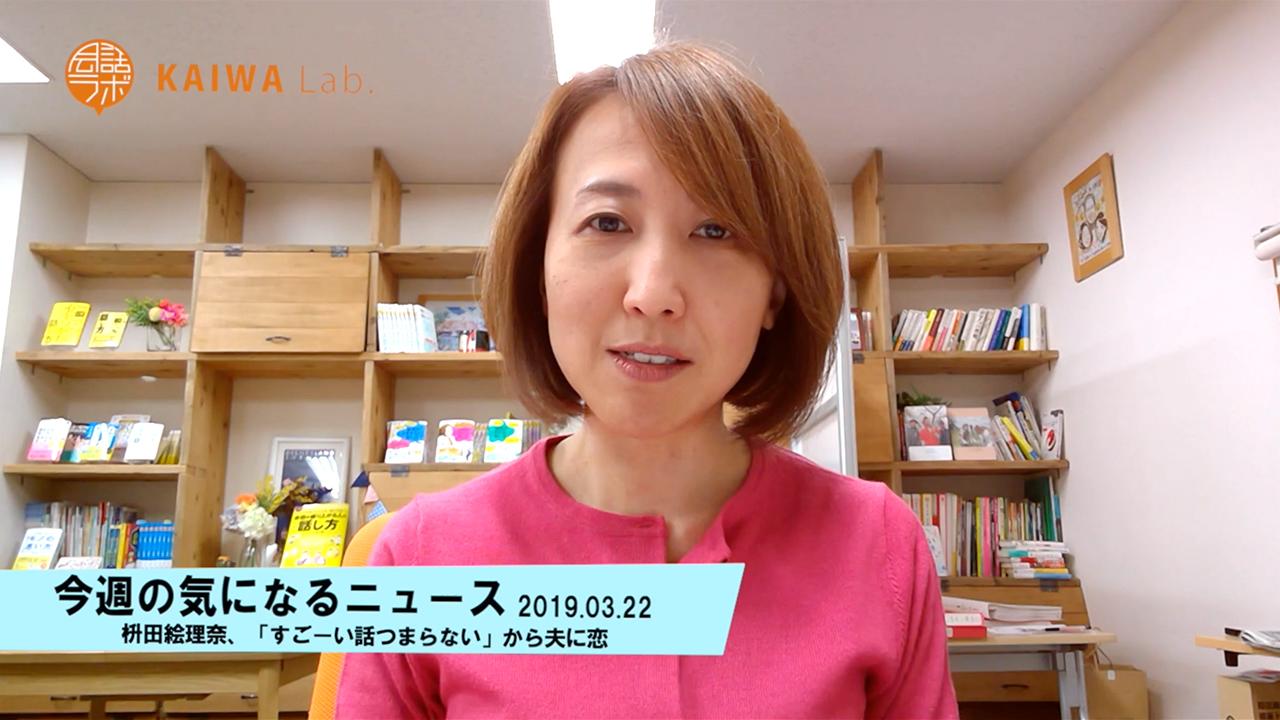 今週の気になるニュース 2019.03.22 枡田絵理奈、「すごーい話つまらない」から夫に恋