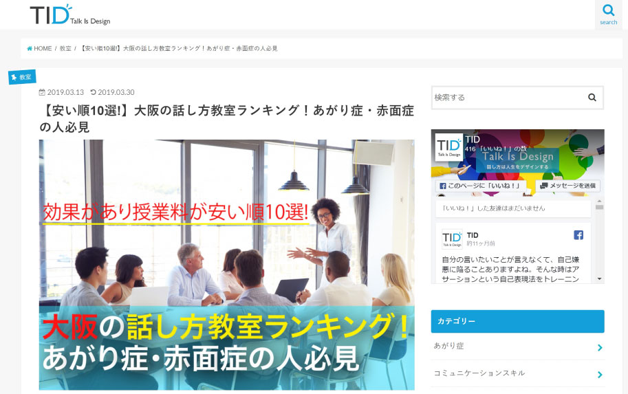 TID(ティード)Talk Is Design 大阪の話し方教室ランキングに掲載されました。