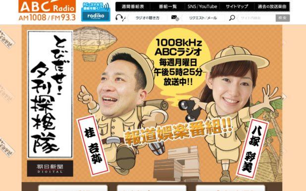 桂吉弥さんのラジオ番組「飛び出せ!夕刊探検隊」(2019年4月8日放送)にお招きいただきました
