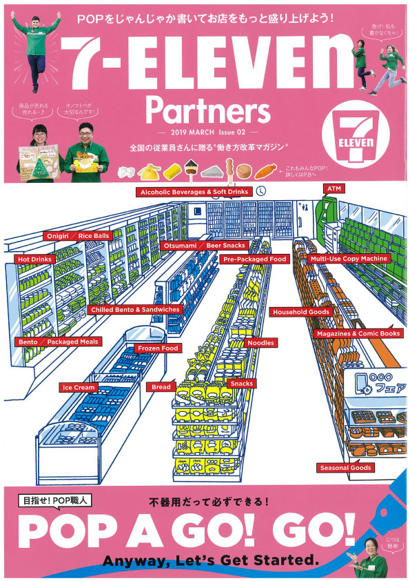 7-ELEVEN Partners -2019MARCH Issue 02- に掲載されました