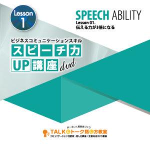 スピーチ力UP!DVD講座 Lesson1 伝える力が3倍になる
