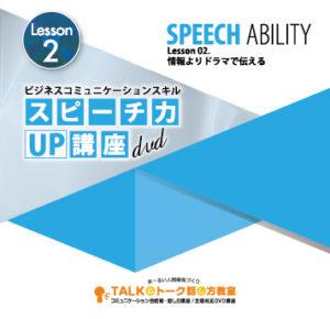 スピーチ力UP!DVD講座 Lesson2 情報よりドラマで伝える