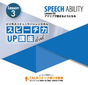 スピーチ力UP!DVD講座 Lesson3 アドリブで話せるようになる