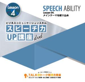 スピーチ力UP!DVD講座 Lesson4 メインテーマを絞り込め
