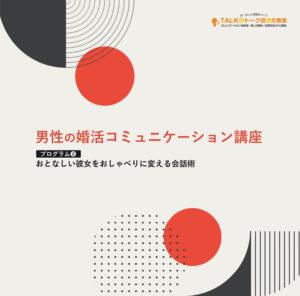 男性の婚活コミュニケーション講座DVD プログラム2