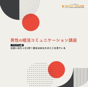 男性の婚活コミュニケーション講座DVD プログラム3