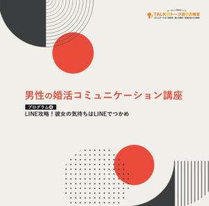 男性の婚活コミュニケーション講座DVD プログラム4