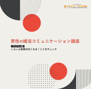 男性の婚活コミュニケーション講座DVD プログラム6