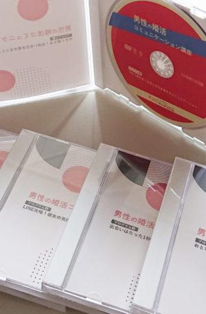 DVDで受講 男性の婚活コミュニケーション講座