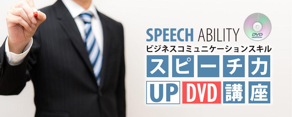 スピーチ力UP!DVD講座
