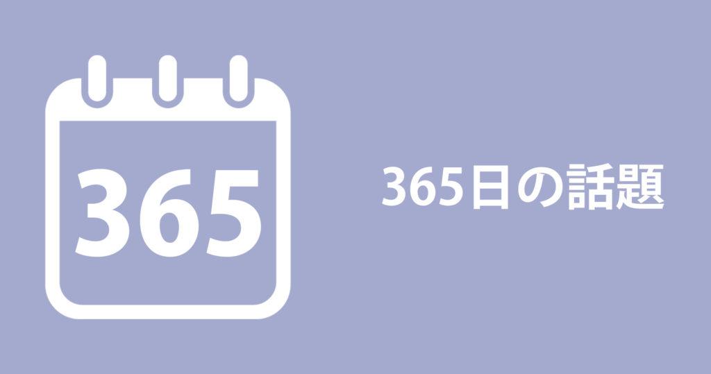 365日の話題