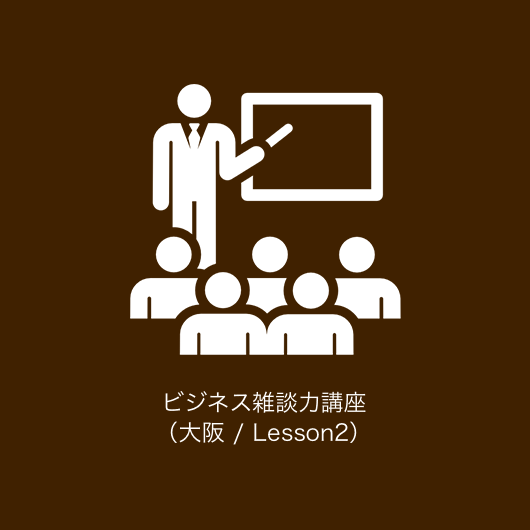 ビジネス雑談力講座 Lesson2(大阪)