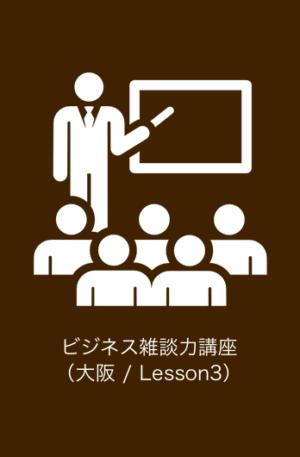 ビジネス雑談力講座 Lesson3(大阪)