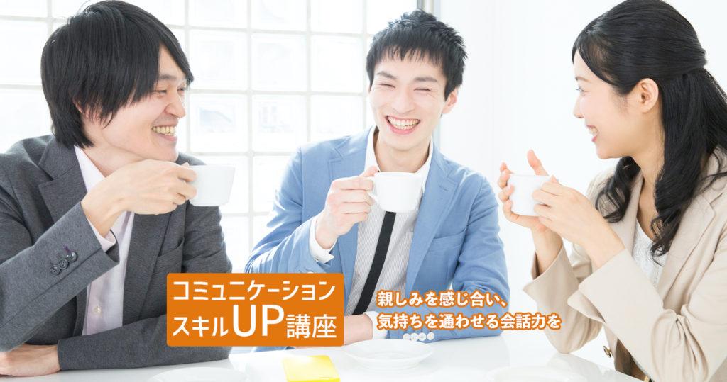 コミュニケーションスキルUP講座
