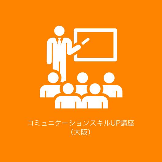 コミュニケーションスキルUP講座(大阪)
