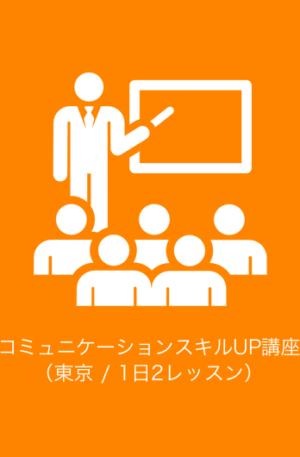 東京】コミュニケーションスキルUP講座1日2レッスン