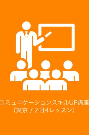 【東京】コミュニケーションスキルUP講座2日4レッスン
