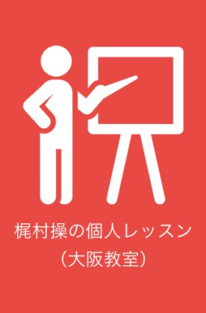 「梶村 操」の個人レッスン(大阪教室)