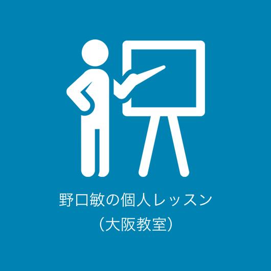 野口敏の個人レッスン(大阪教室)