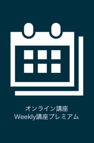 Weekly講座プレミアム