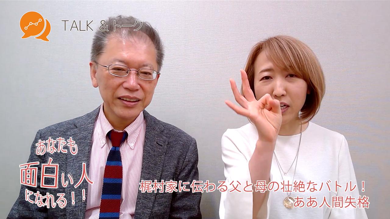 あなたも面白い人になれる!!「梶村家に伝わる父と母の壮絶なバトル!ああ人間失格」