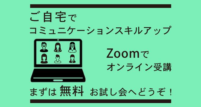 ご自宅でコミュニケーションスキルアップ  zoomでオンライン受講  まずは無料お試し会へどうぞ