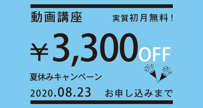 動画講座¥3,300 OFF
