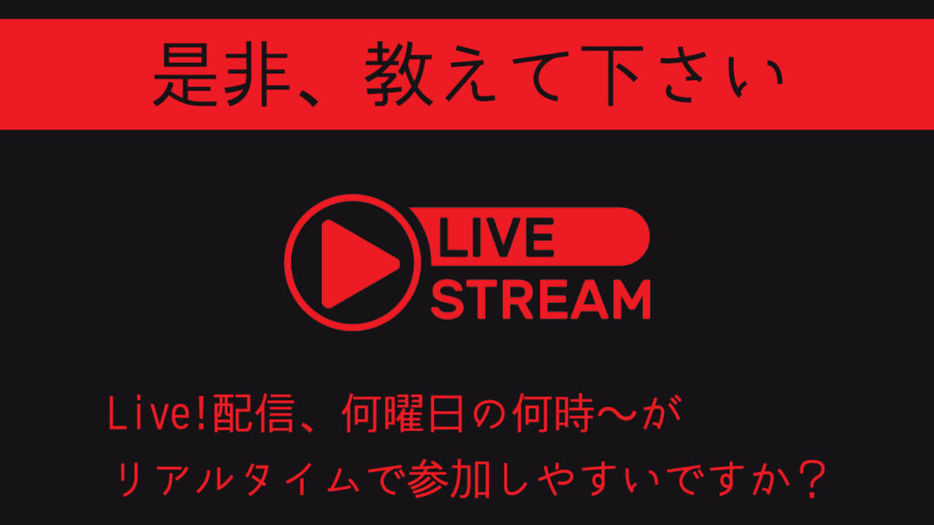Live配信 参加しやすい時間帯アンケート