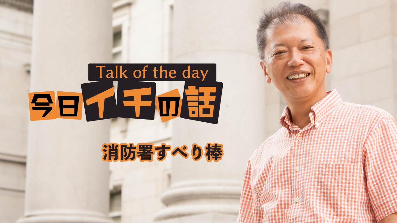 「消防署すべり棒」〜野口敏 Talk of the day「今日イチの話」〜
