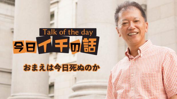 おまえは今日死ぬのか 〜野口敏 Talk of the day「今日イチの話」〜(コミュニケーション能力UP!)